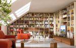 Домашняя библиотека — мебель и дизайн